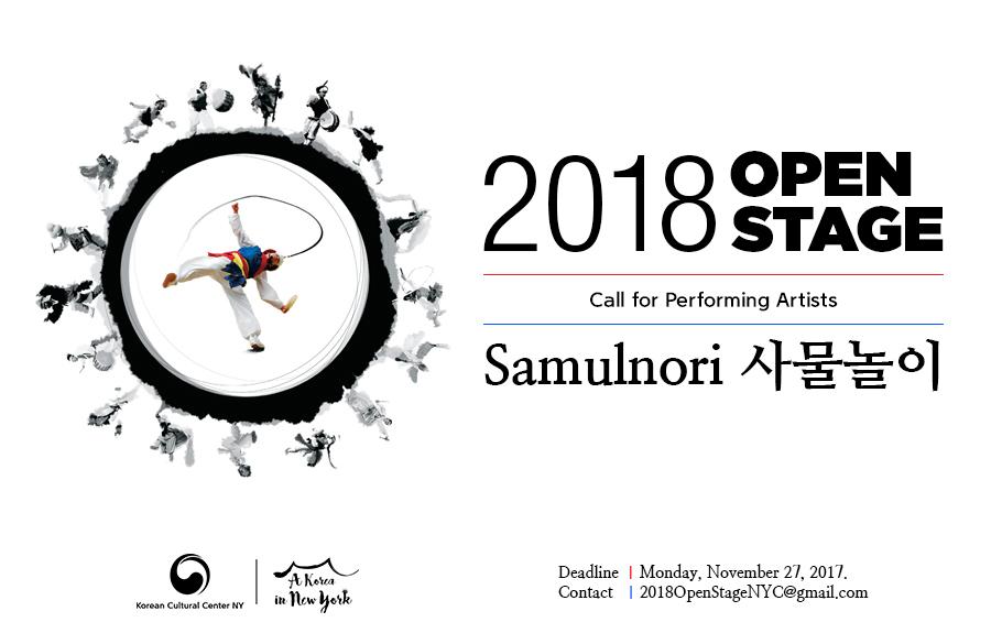 2018 Open Stage.jpg