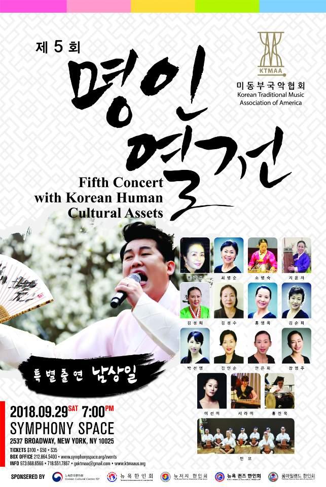 제5회 명인열전 poster.jpg