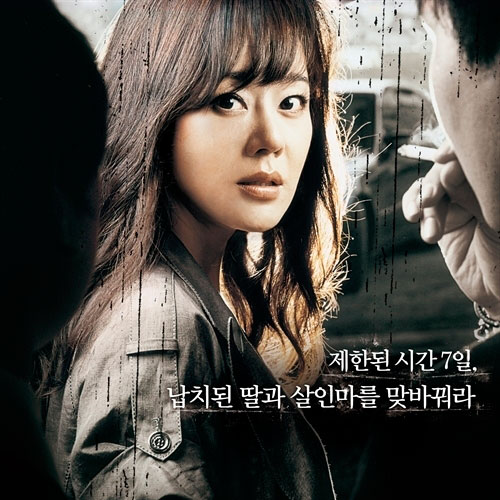seven-days-korean-movie-01.jpg
