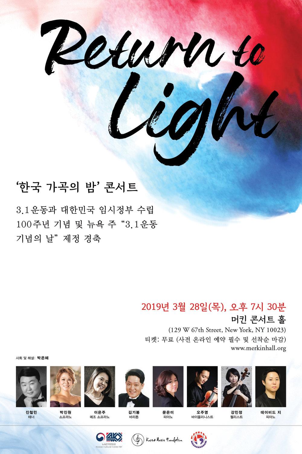 Return to Light 032819 Poster Korean FINAL (1).jpg