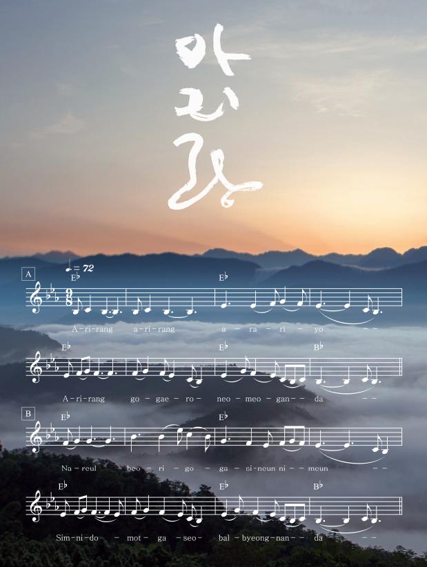 아리랑- '아리랑, 아리랑, 아라리요' 라는 노랫말로 한국 민요 중 가장 널리 알려진 노래의 영어 악보