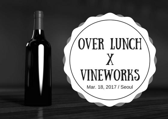 overlunch_vineworks_seoul_event