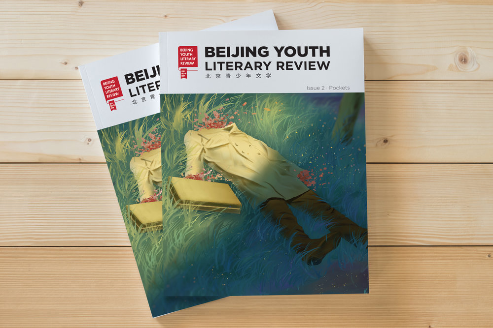 Purchase Issue 2 - Writing and art from students in Kings College London, the Central Academy of Fine Arts, the International School of Beijing, and more...