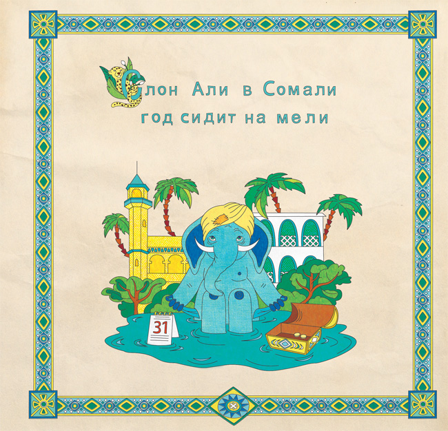 BHSD graduate project: Сhildren´s rhyme book based on world´s cultures and ornaments. /somalia