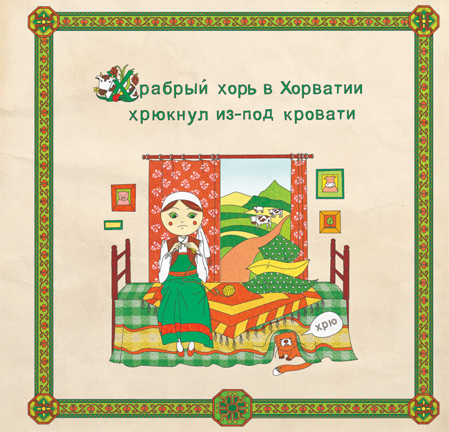 BHSD graduate project: Сhildren´s rhyme book based on world´s cultures and ornaments/ croatia