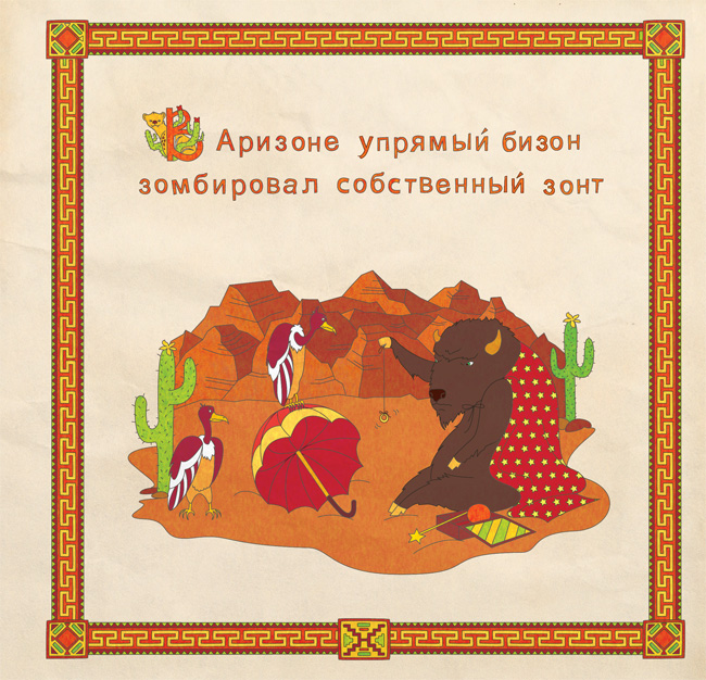BHSD graduate project: Сhildren´s rhyme book based on world´s cultures and ornaments/ arizona