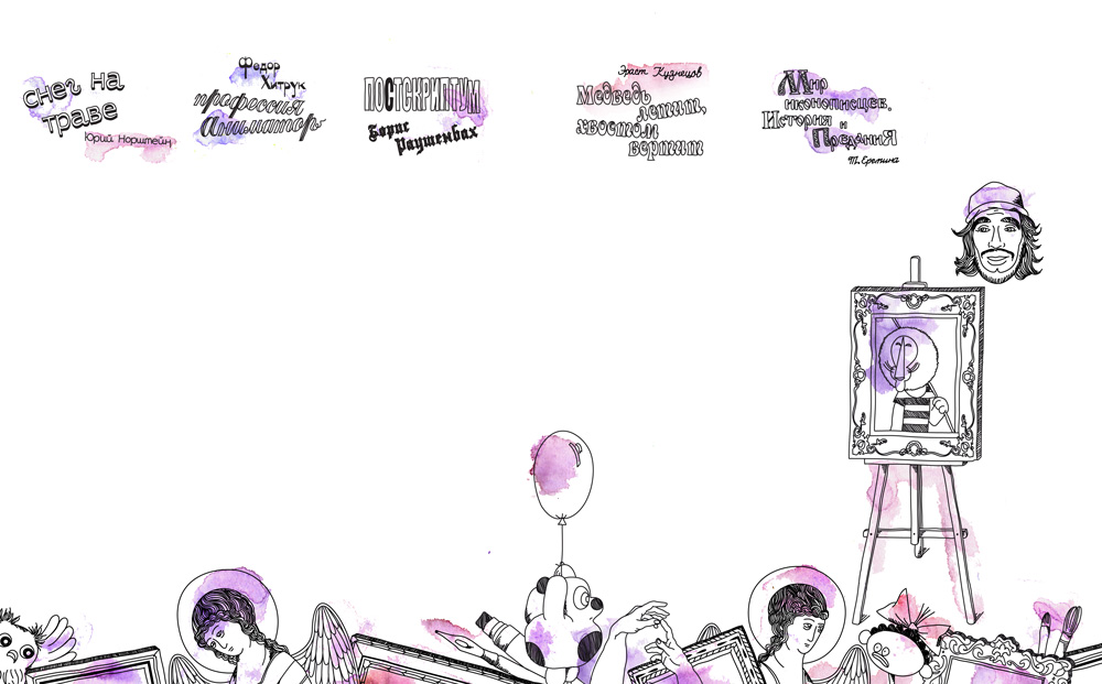 "cartoons and art /spread for ""Chto chitat"" magazine"