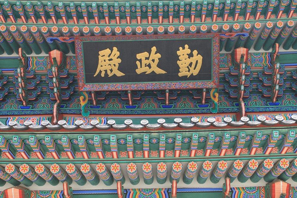 palace-gyeongbokgung.jpg