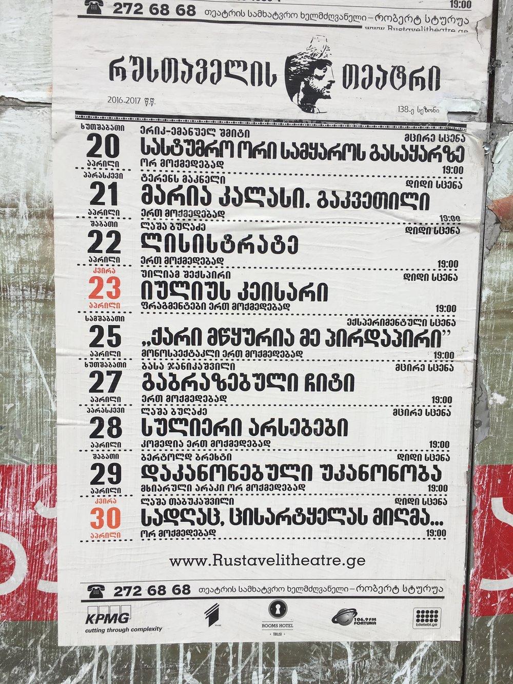 Rustaveli Theatre's programme.