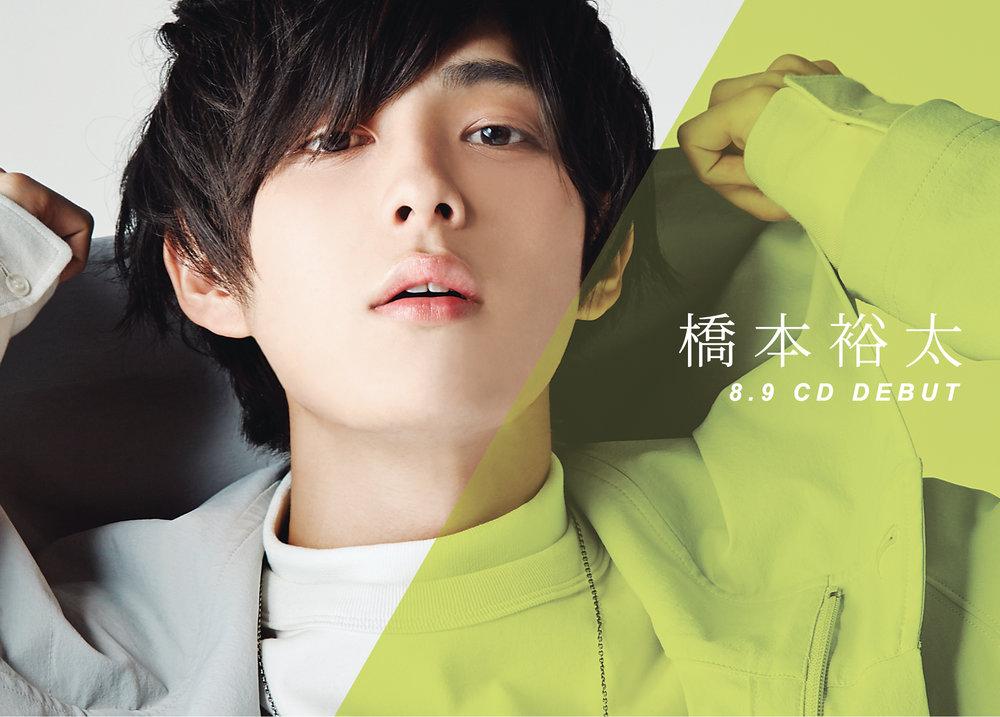 005_Yuta_Hashimoto_Poster-01.jpg