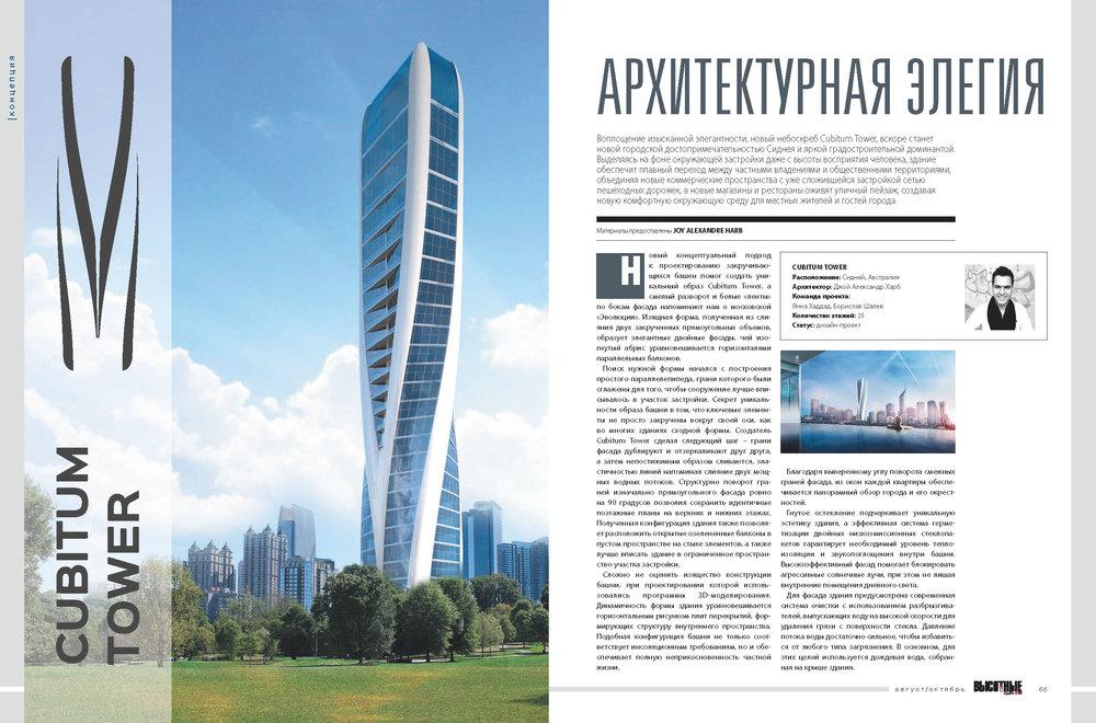 PDF_TB_51_03_2016_Joy_Alexandre_Harb_Cubitum_Tower_Page_2.jpg