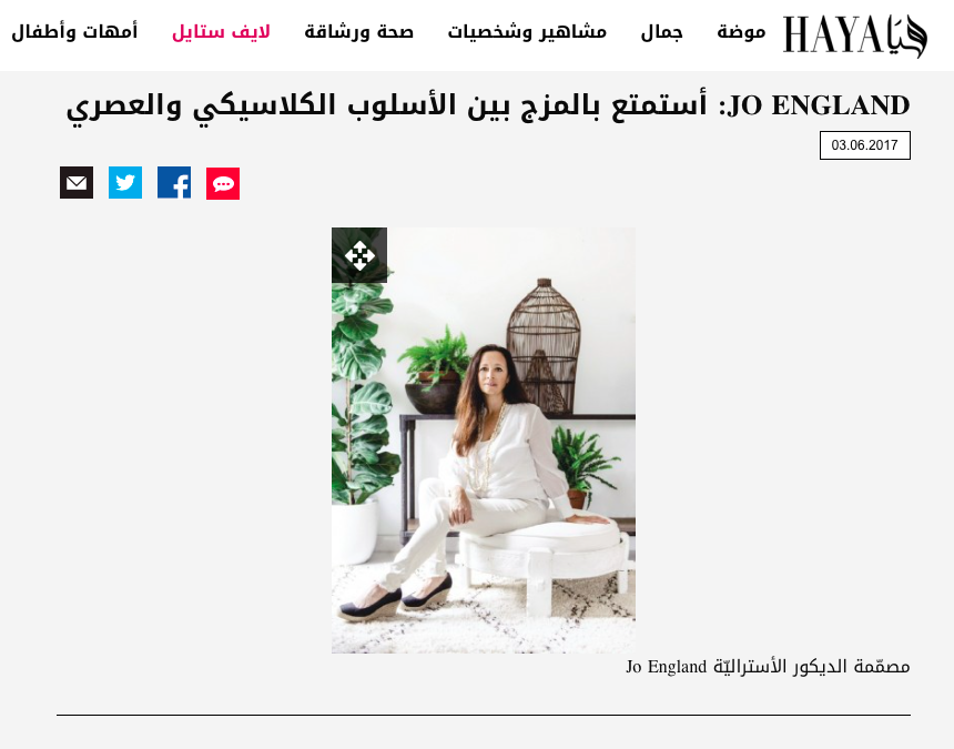 """<span style=""""font-family:Helvetica;letter-spacing:2px;font-size:10px;color:rgba(28,28,28,0.8)""""><b>HAYA MAGAZINE</b></span><br><i>june 2017</i>"""