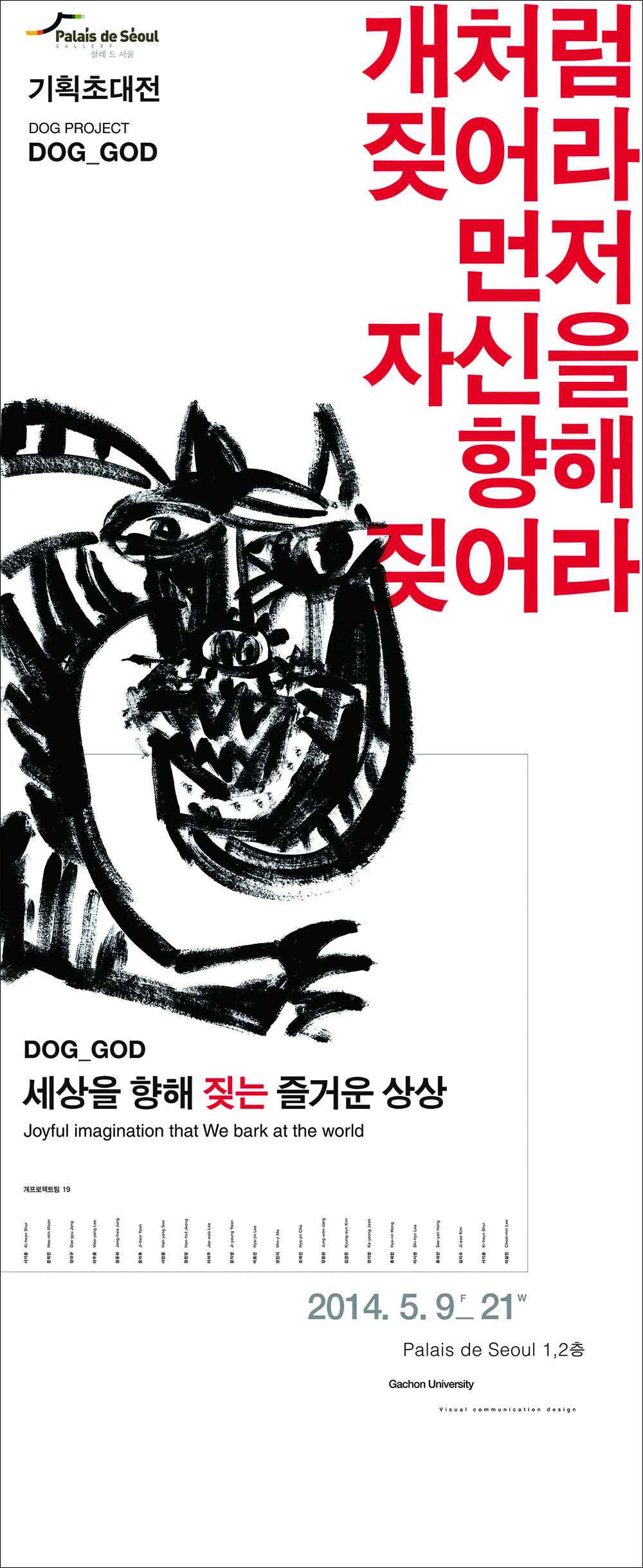 poster6-barking oneself(vertical).jpg