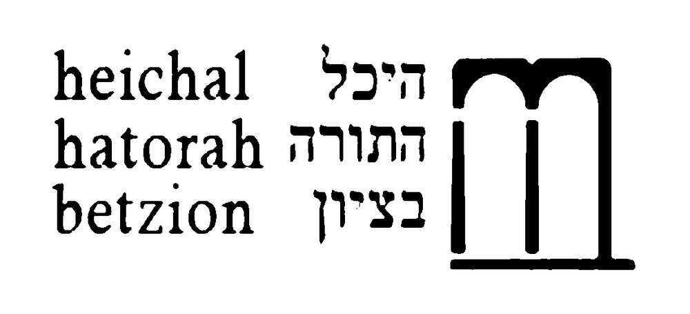 Heichal HaTorah Logo