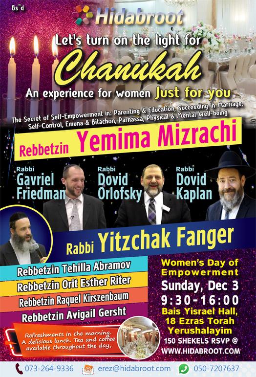Women's Event Yerushalayim 2.jpg