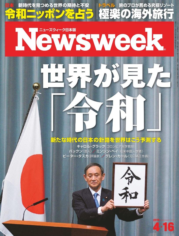 newsweekjapan4.jpg