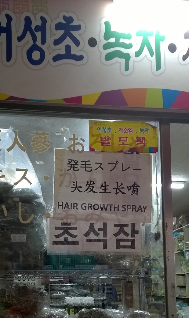 I did not use the hair growing medicine