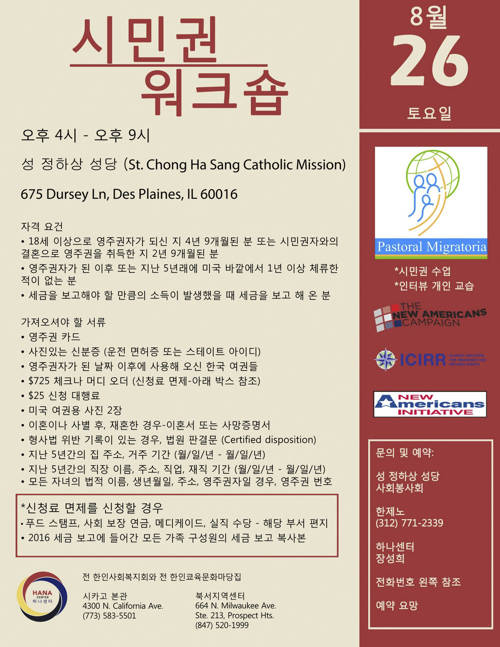 Citizenship Workshop Flyer_kor.jpg