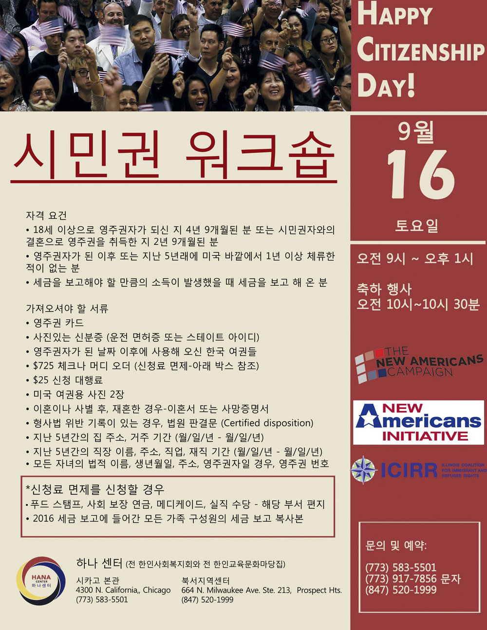Citizenship Workshop Flyer_kor.jpg