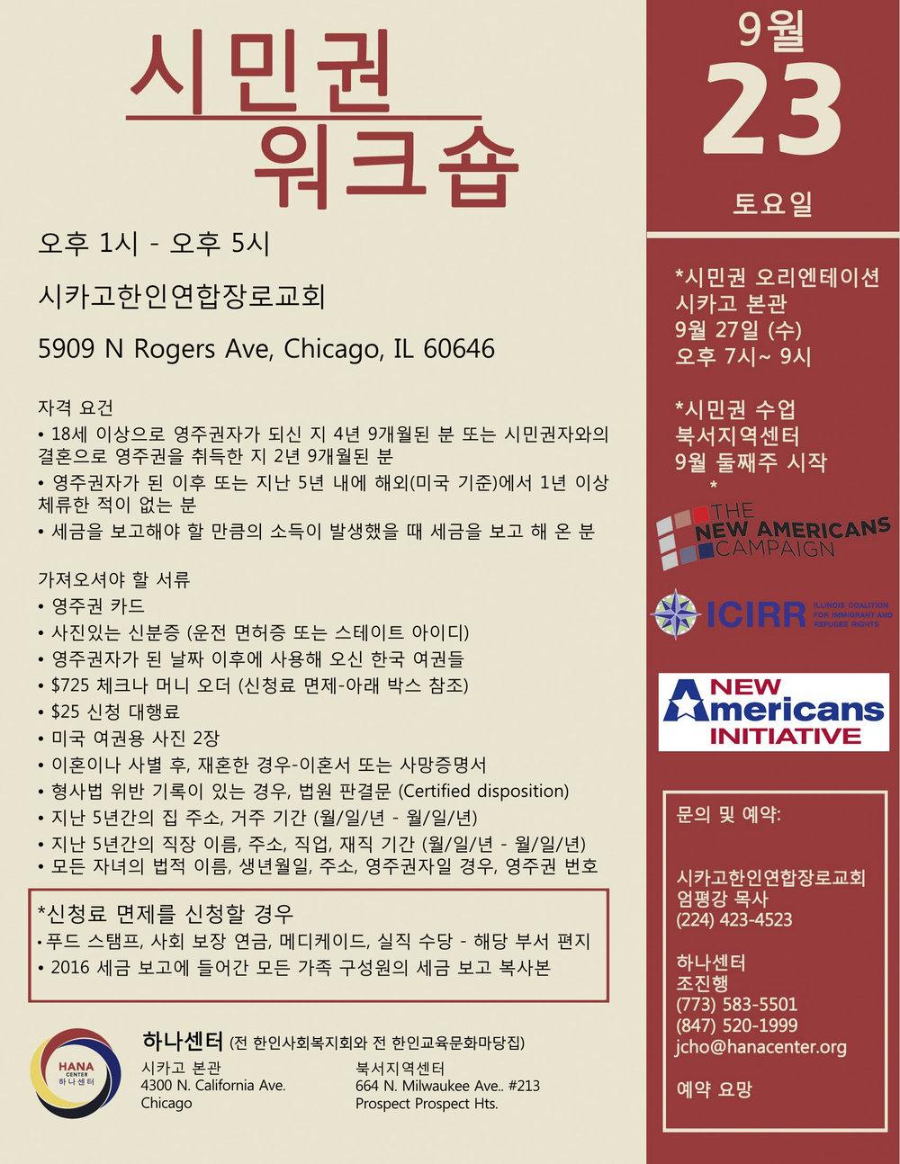 Citizenship Workshop Flyer_kor_KUPC.jpg