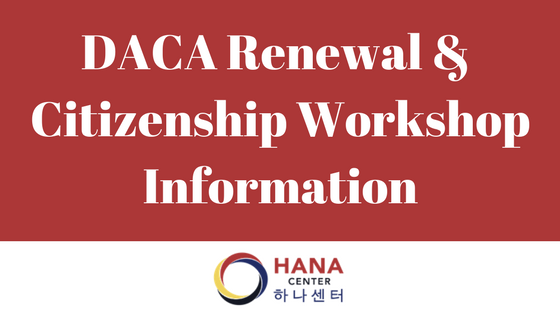 DACA Renewal Citizenship Workshops.png