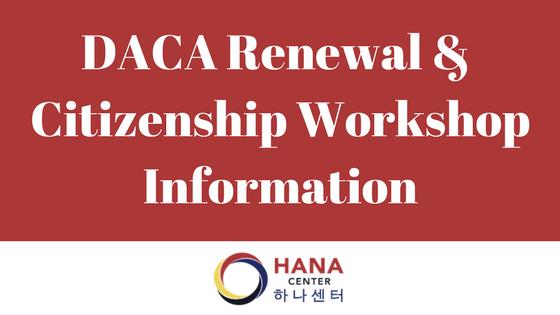DACA Renewal Citizenship Workshops.png