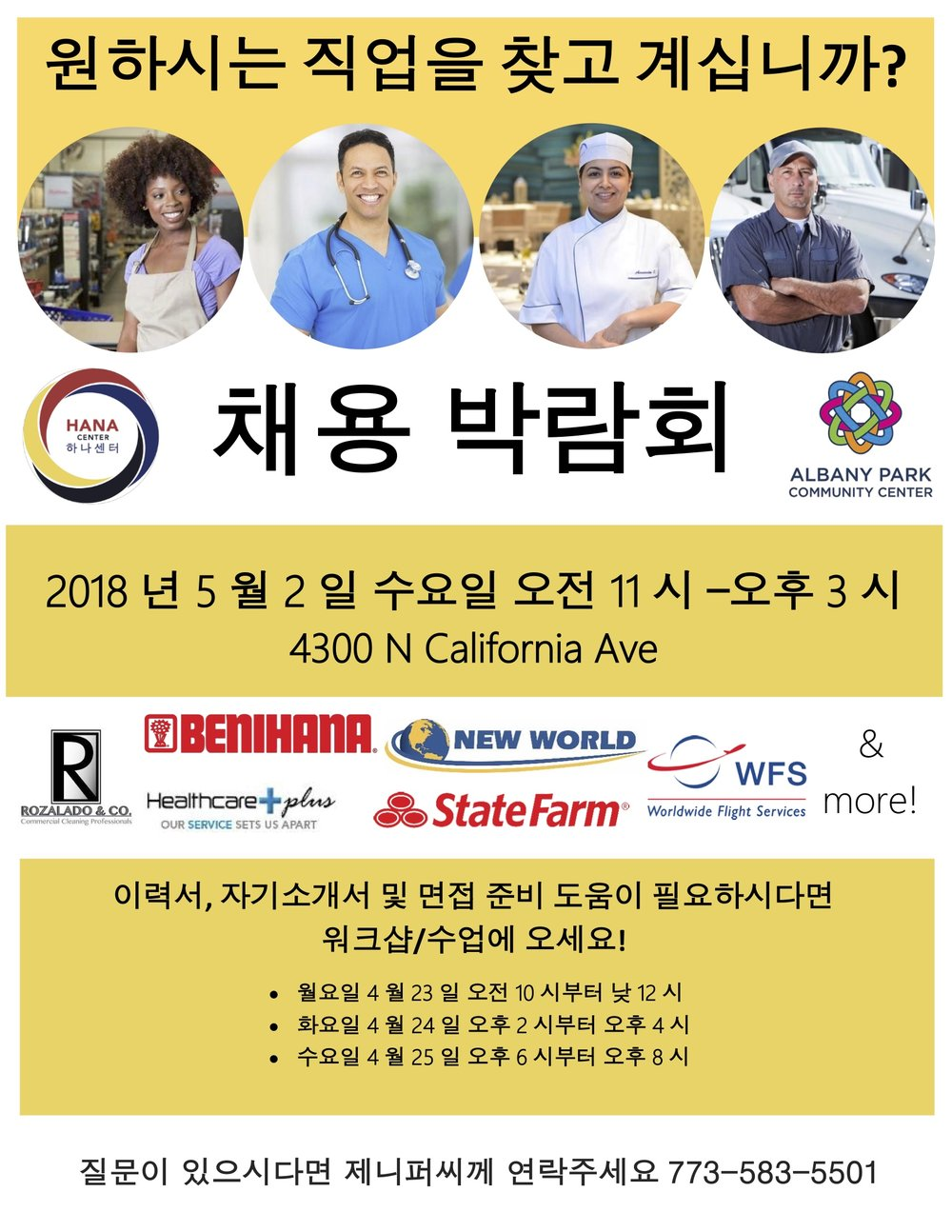 Job Fair Flyer - Korean Version 2018.jpg