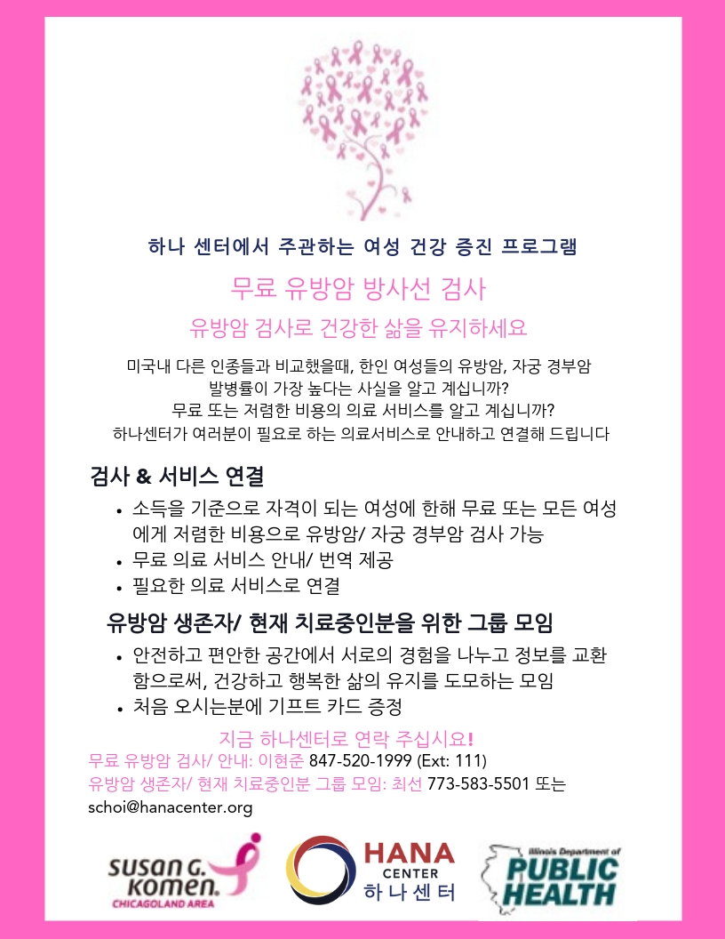 Korean Breast Health Flyer.jpg