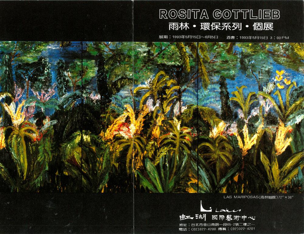 Taiwan Exhibition 1993