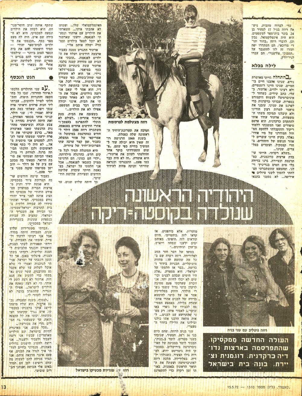Laisha Magazine Israel - 1972