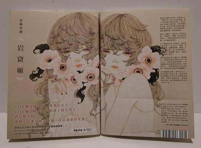 佐久間友香的日本畫,在台灣也當小說封面 (^-^) /