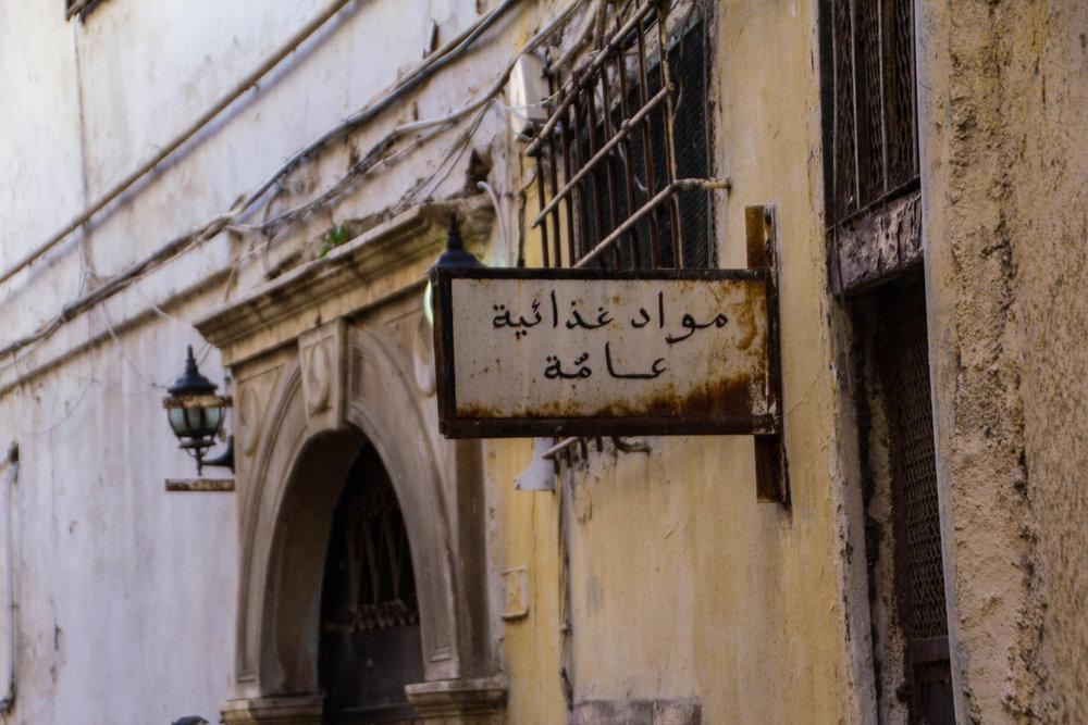 casbah-photography-algiers-algeria-alger-75.jpg