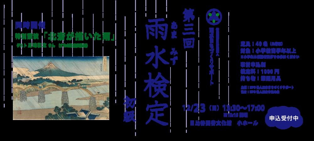 雨水検定FBカバー-01.png