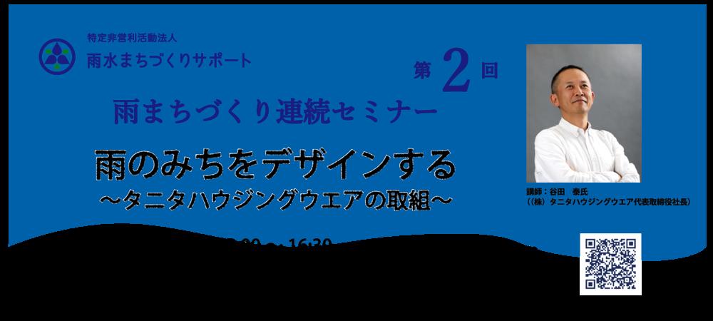 雨まちセミナーFBカバー-02.png