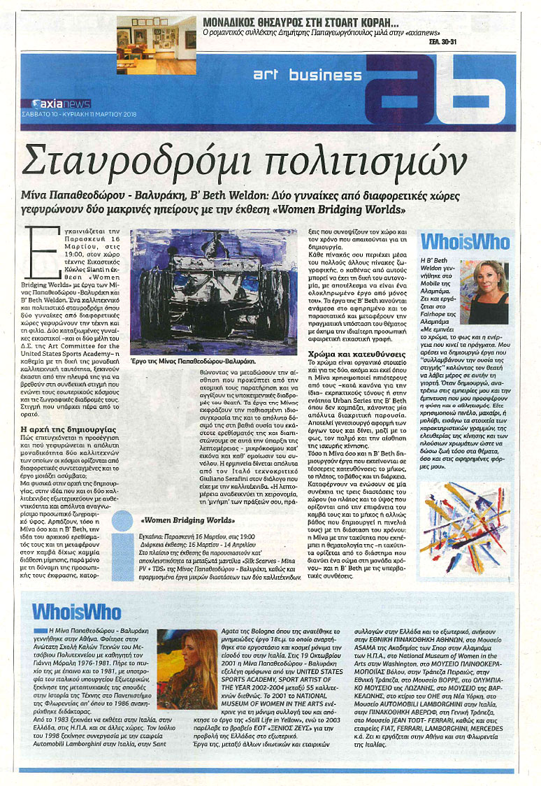 axia-news.jpg