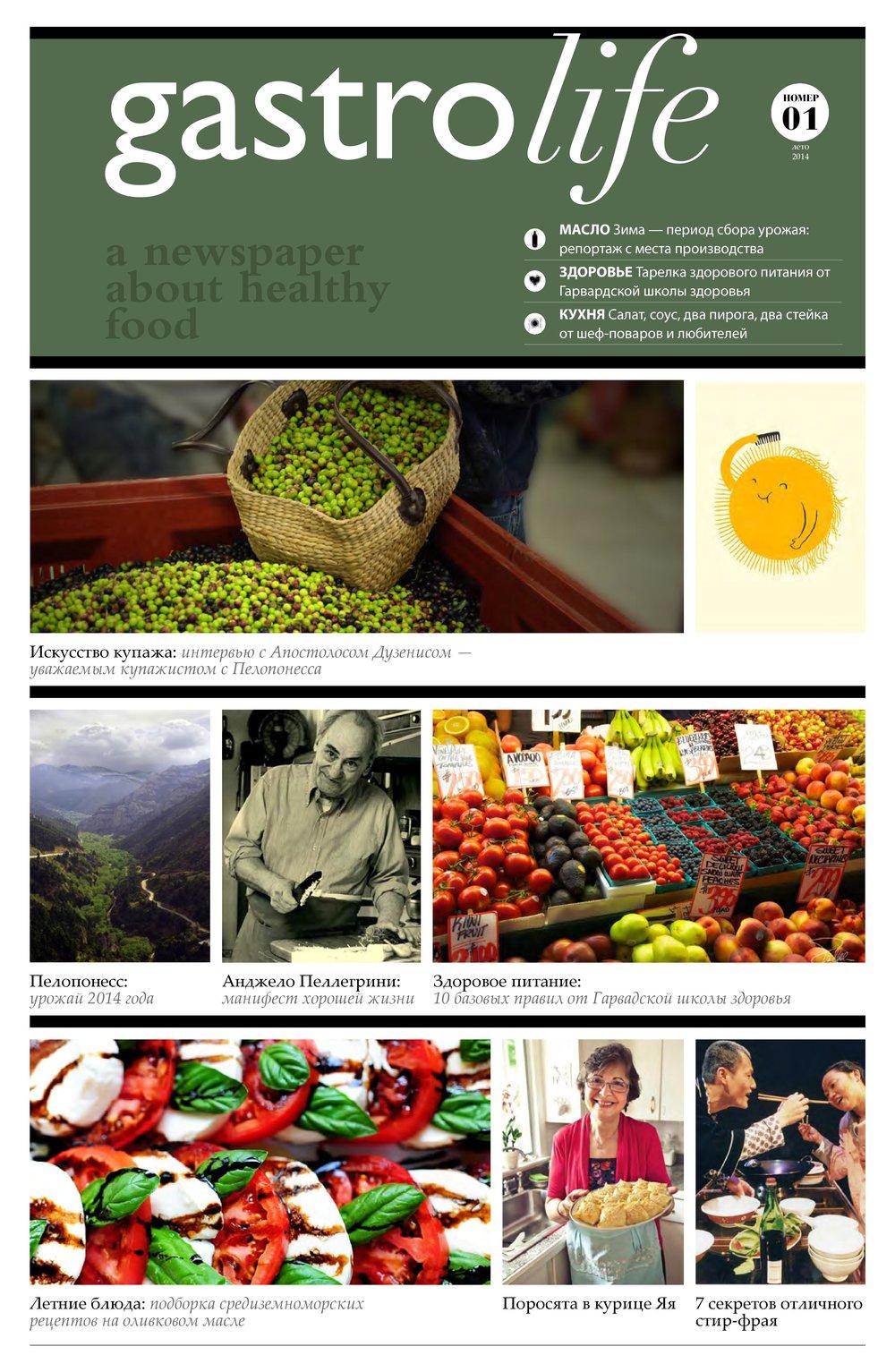 Gastrolife 30x46-page-001.jpg