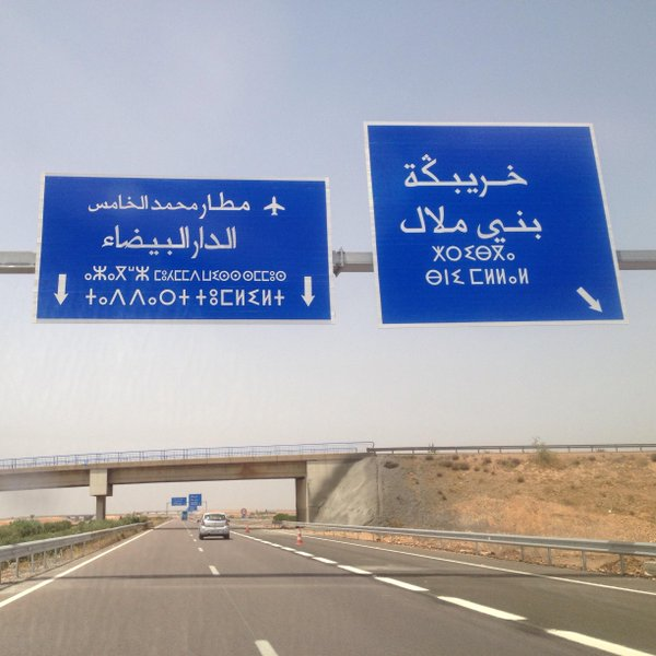 Bilingual road sign in Morocco.