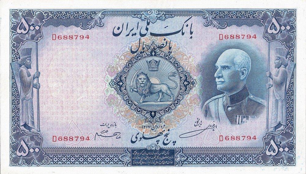 500_Rials_banknote_Reza_Shah.JPG