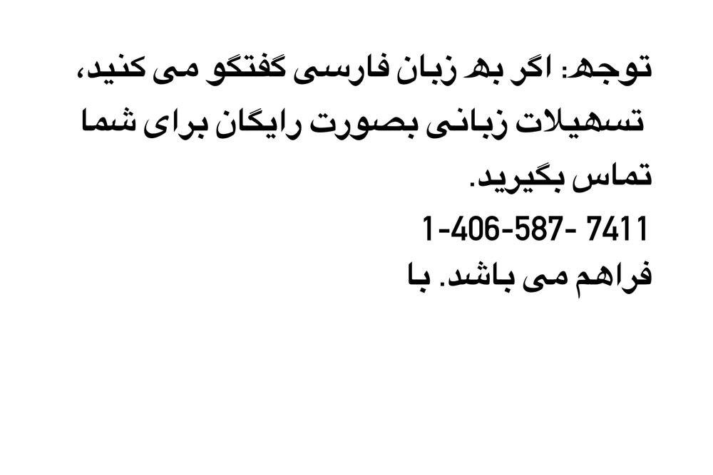 Farsi Tagline