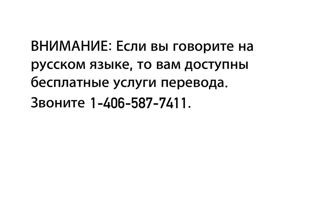 Russian Tagline