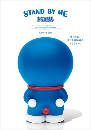 Stand_by_Me_Doraemon_poster.jpg