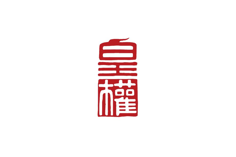 皇權集團-01.png