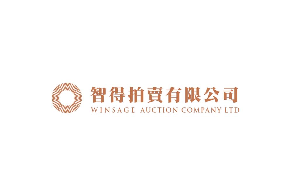 WINSAGE AUCTION COMPANY LIMITED 智得拍賣有限公司(香港)招聘-01.png
