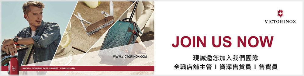 Victorinox banner.jpg