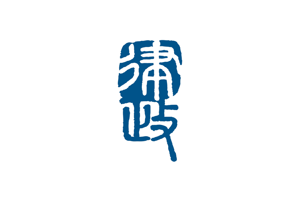 DEPARTMENT OF JUSTICE 香港律政司招聘-01.png