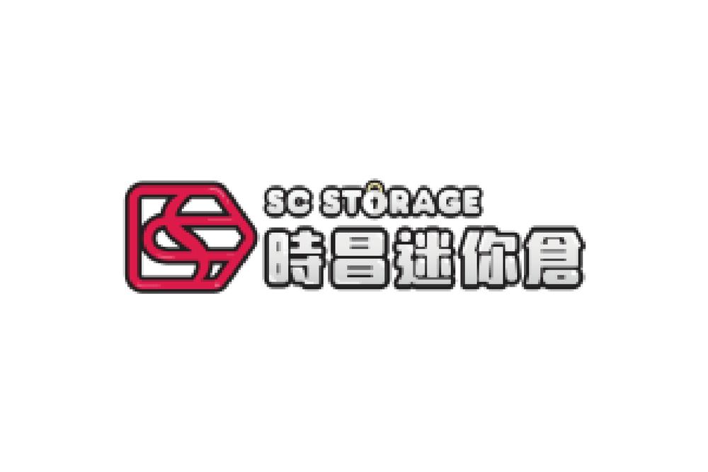 SC STORAGE 時昌迷你倉(香港)招聘-01.png
