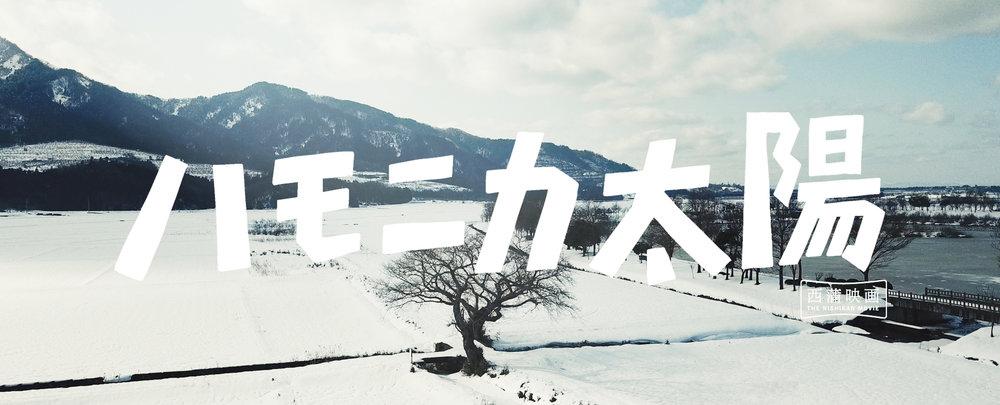 ハモニカ太陽 冬編マスター.00_34_04_03.Still117.jpg