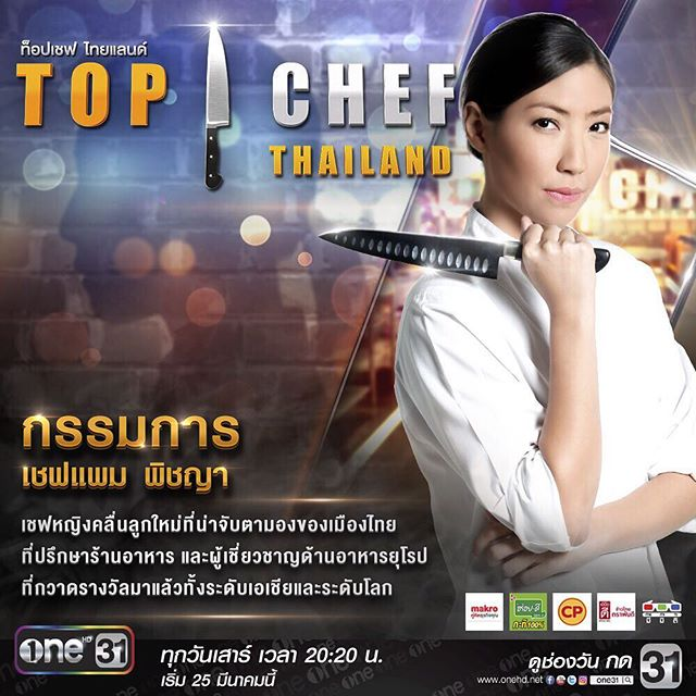 Our chef @chef.pam on the panel judge of Top Chef Thailand season1 #topchefthailandseason1