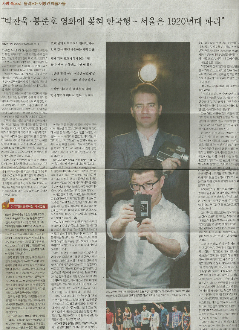 Joongang Ilbo Newspapers