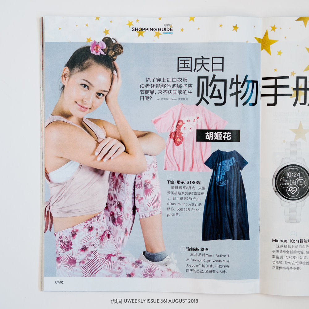 Charmaine Wu Photography Product Photography Commercial Website Catalogue Singapore